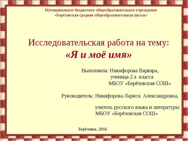Исследовательская работа на тему: «Я и моё имя» Выполнила: Никифорова Варвара...