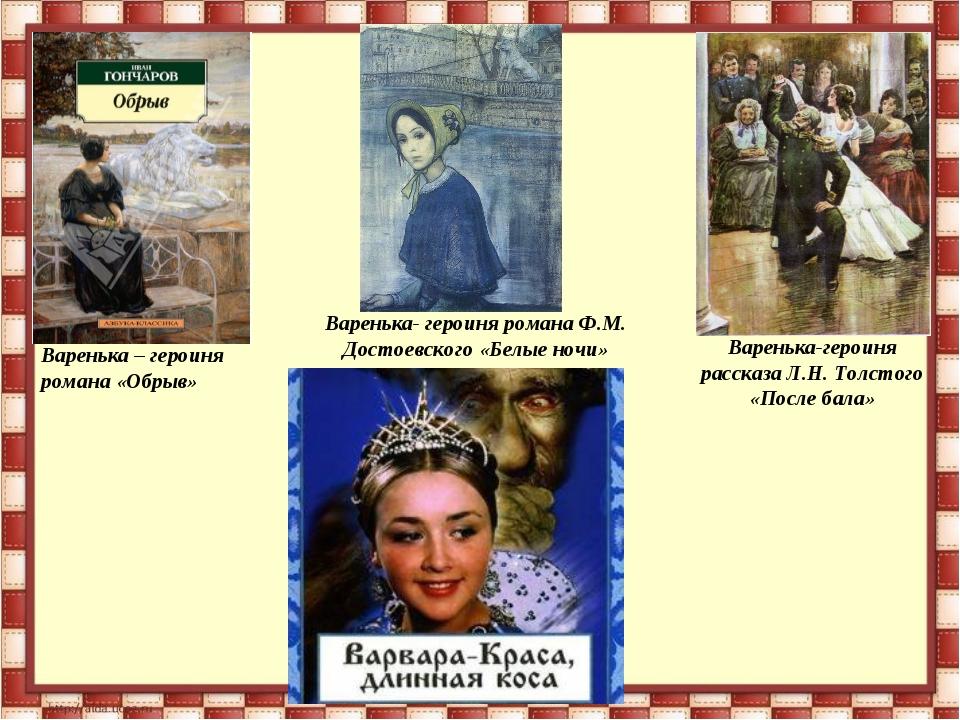 Варенька – героиня романа «Обрыв» Варенька-героиня рассказа Л.Н. Толстого «По...