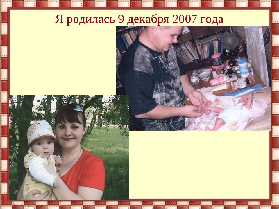 Я родилась 9 декабря 2007 года
