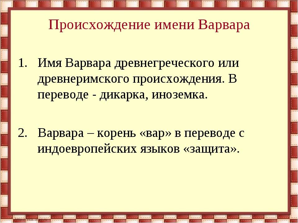 Происхождение имени Варвара Имя Варвара древнегреческого или древнеримского п...