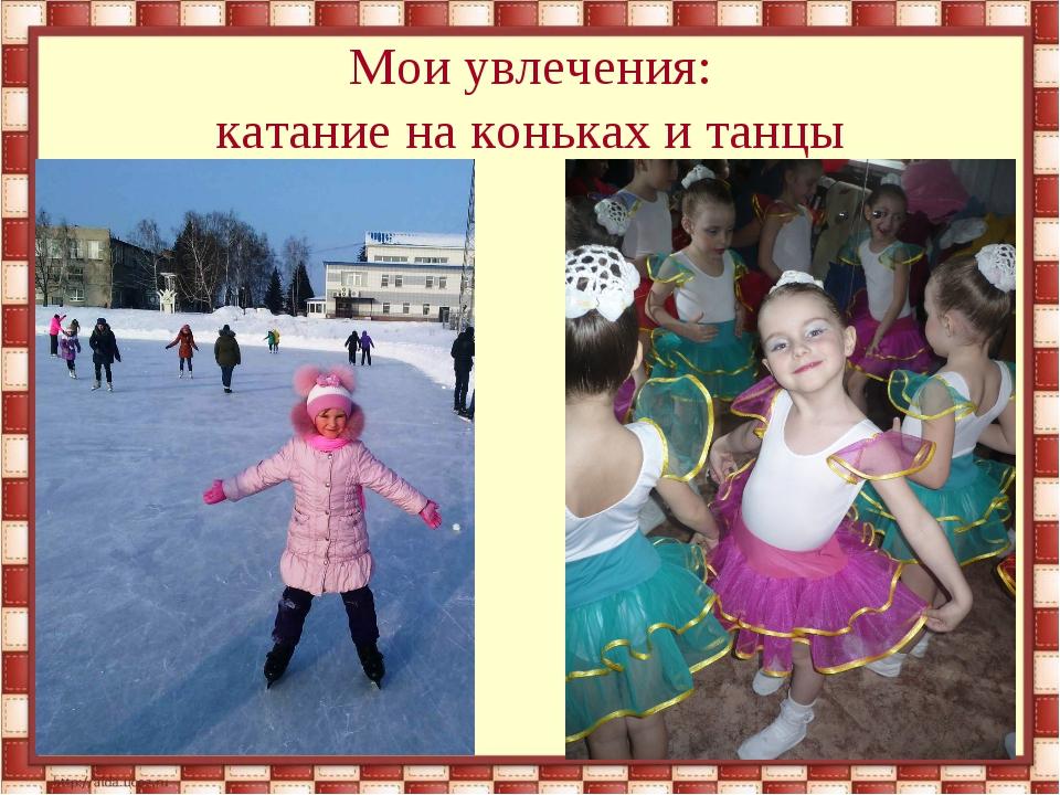 Мои увлечения: катание на коньках и танцы