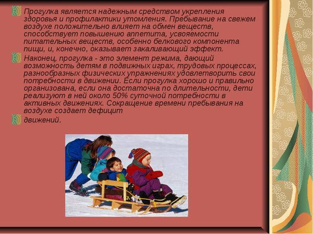 Прогулка является надежным средством укрепления здоровья и профилактики утомл...