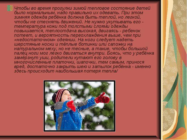 Чтобы во время прогулки зимой тепловое состояние детей было нормальным, надо...