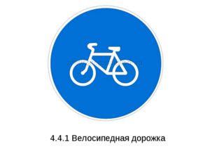 4.4.1 Велосипедная дорожка