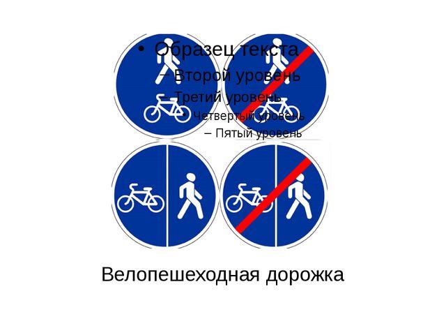 Велопешеходная дорожка