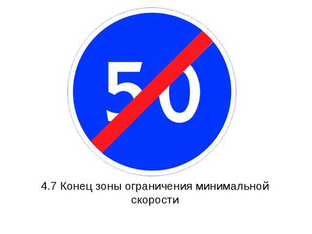 4.7 Конец зоны ограничения минимальной скорости