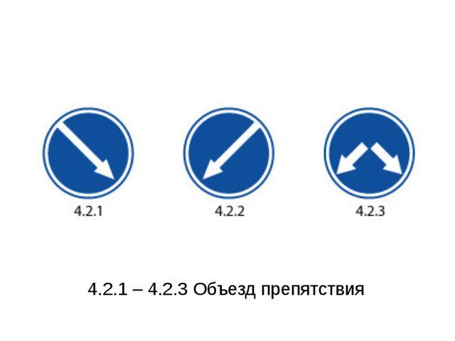 4.2.1 – 4.2.3 Объезд препятствия