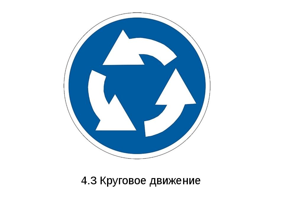 4.3 Круговое движение