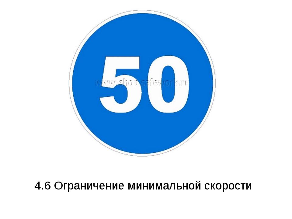 Знак ограничение минимальной скорости картинка