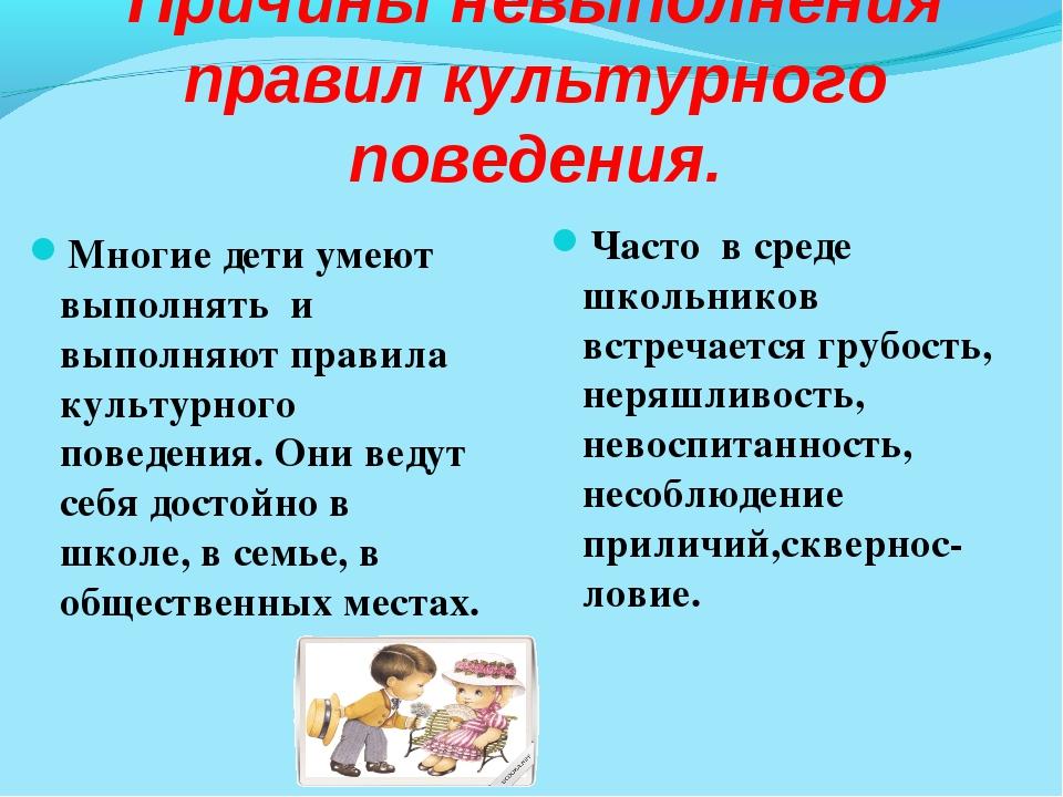 Причины невыполнения правил культурного поведения. Многие дети умеют выполнят...
