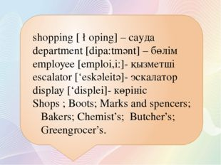 shopping [ ∫oping] – сауда department [dipa:tmәnt] – бөлім еmployee [emploi,