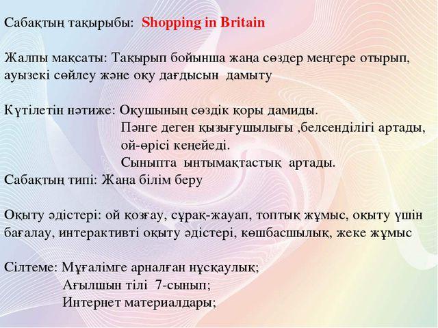 Сабақтың тақырыбы: Shopping in Britain Жалпы мақсаты: Тақырып бойынша жаңа сө...