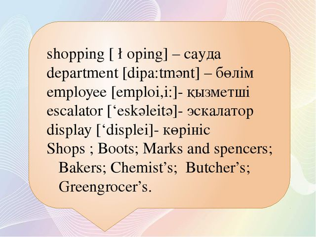 shopping [ ∫oping] – сауда department [dipa:tmәnt] – бөлім еmployee [emploi,...