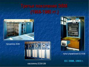 Третье поколение ЭВМ (1968-1980 гг.) ЕС ЭВМ, 1983 г. накопитель ЕС5612М проце