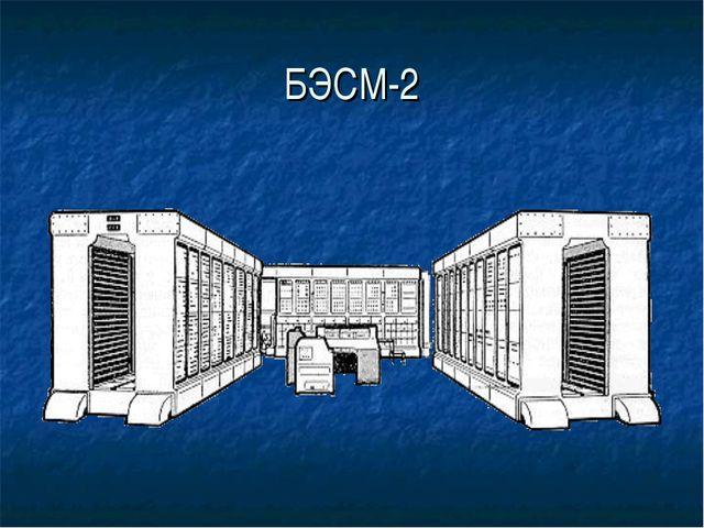 БЭСМ-2