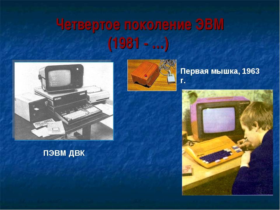 Четвертое поколение ЭВМ (1981 - …) ПЭВМ ДВК Первая мышка, 1963 г.