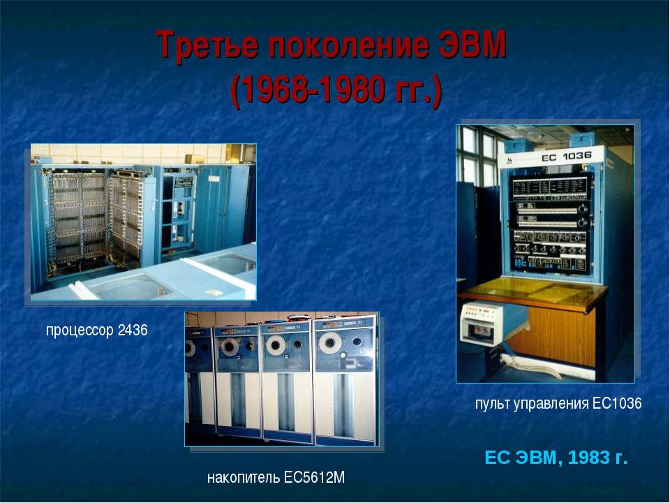Третье поколение ЭВМ (1968-1980 гг.) ЕС ЭВМ, 1983 г. накопитель ЕС5612М проце...