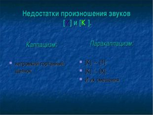 Недостатки произношения звуков [К] и [К′]. Каппацизм: негромкий гортанный щел