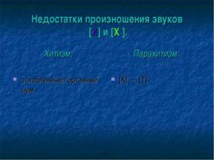 Недостатки произношения звуков [Х] и [Х′]. Хитизм: ослабленный гортанный шум.