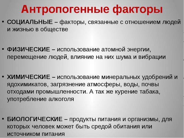 Антропогенные факторы СОЦИАЛЬНЫЕ – факторы, связанные с отношением людей и жи...