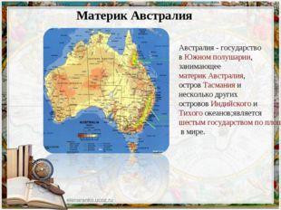 Материк Австралия Австралия - государство в Южном полушарии, занимающее мате