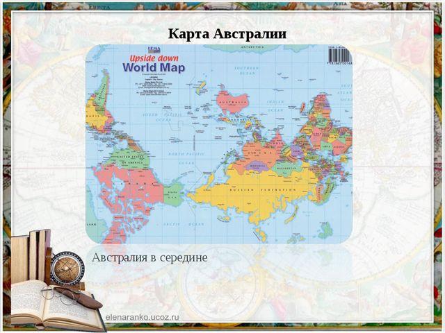 Карта Австралии Австралия в середине