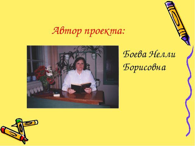 Автор проекта: Боева Нелли Борисовна