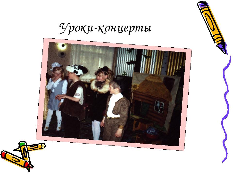 Уроки-концерты