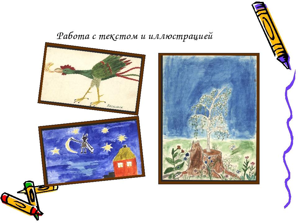 Работа с текстом и иллюстрацией