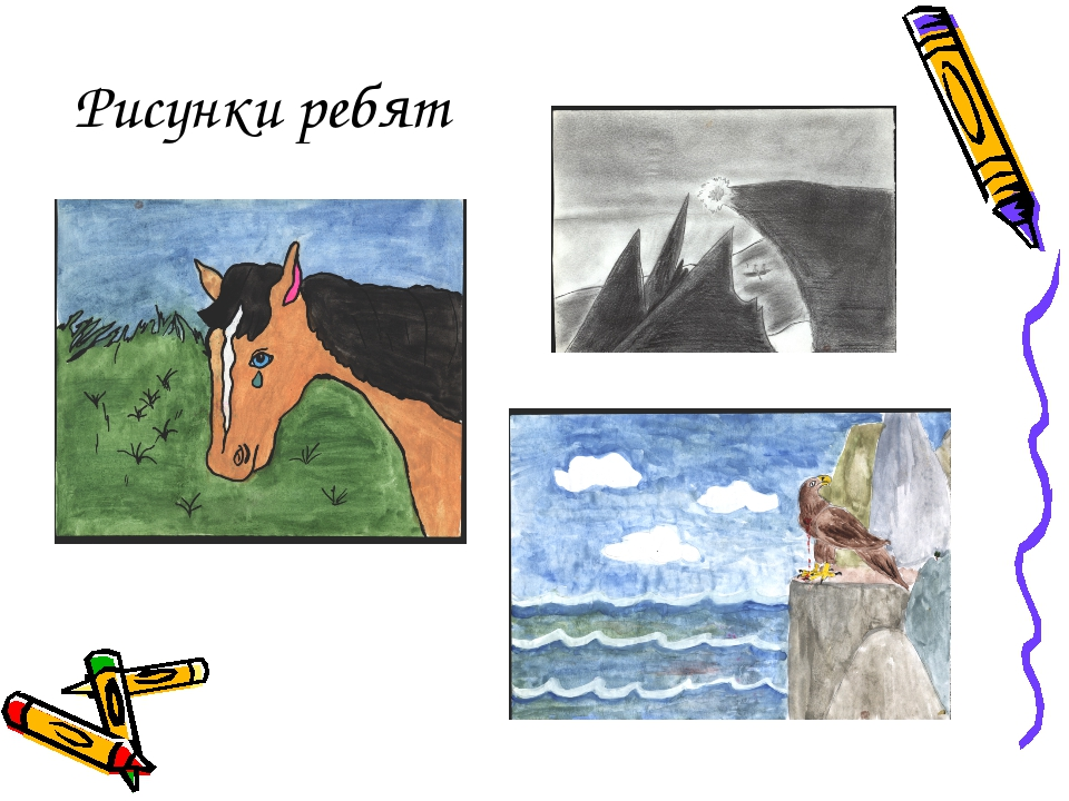 Рисунки ребят