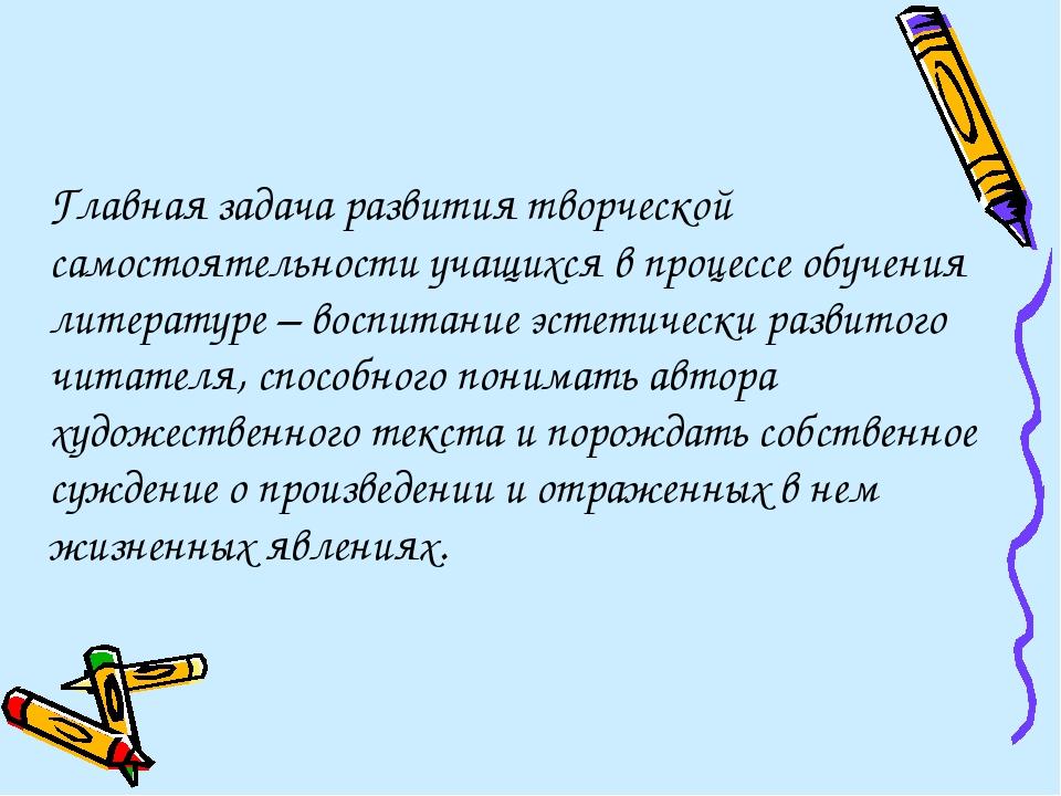 Главная задача развития творческой самостоятельности учащихся в процессе обуч...