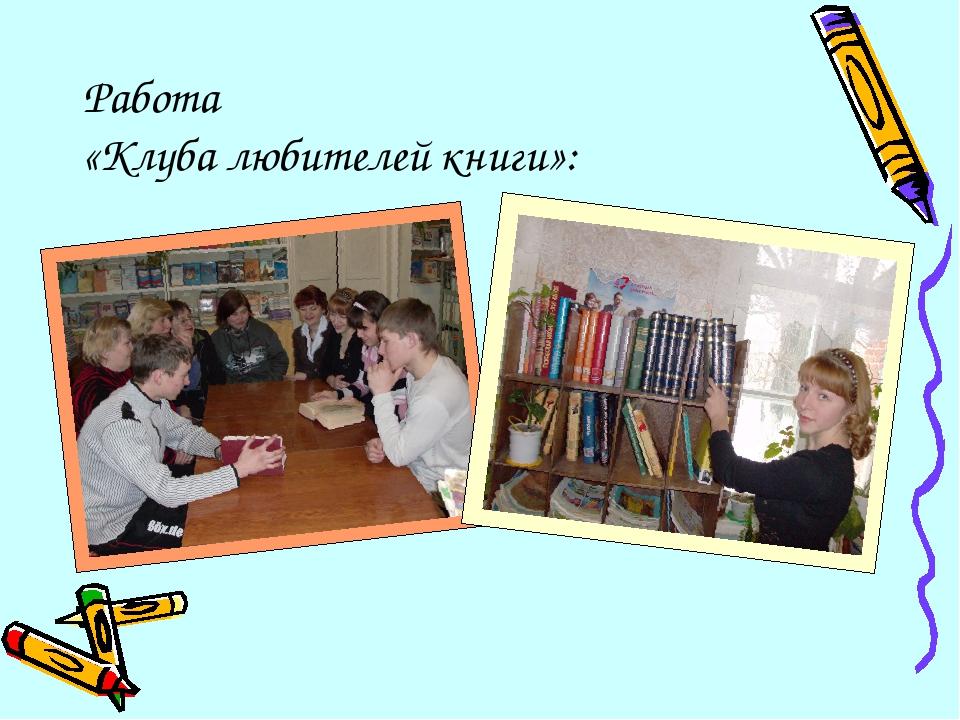 Работа «Клуба любителей книги»: