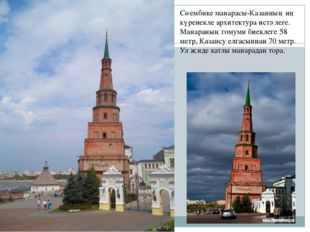 Сөембике манарасы-Казанның иң күренекле архитектура истәлеге. Манараның гомум