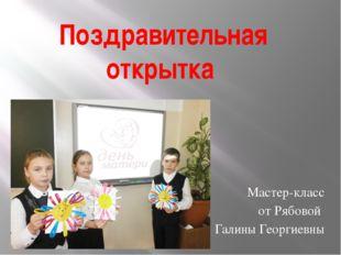 Поздравительная открытка Мастер-класс от Рябовой Галины Георгиевны