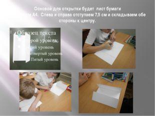 Основой для открытки будет лист бумаги размером А4. Слева и справа отступаем