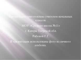Презентация приготовлена учителем начальных классов МОУ «Средняя школа №11»