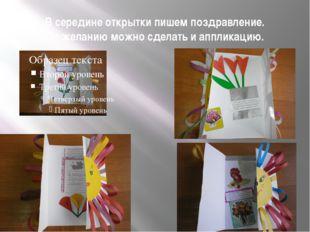 В середине открытки пишем поздравление. По желанию можно сделать и аппликацию.