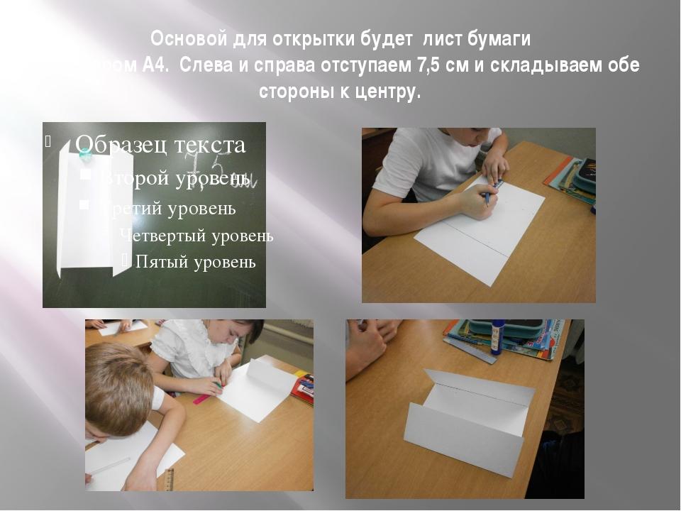 Основой для открытки будет лист бумаги размером А4. Слева и справа отступаем...