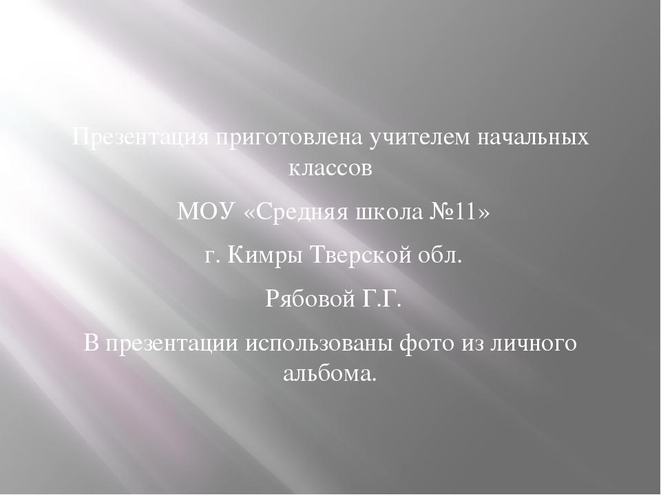 Презентация приготовлена учителем начальных классов МОУ «Средняя школа №11»...