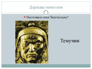 Держава монголов Чингисхан поделил завоеванные земли между своими сыновьями.