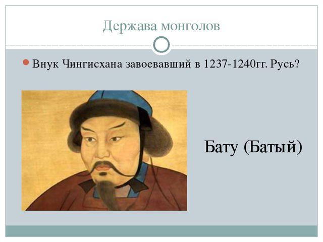 Держава монголов В каком году произошла битва на Калке? 1223г