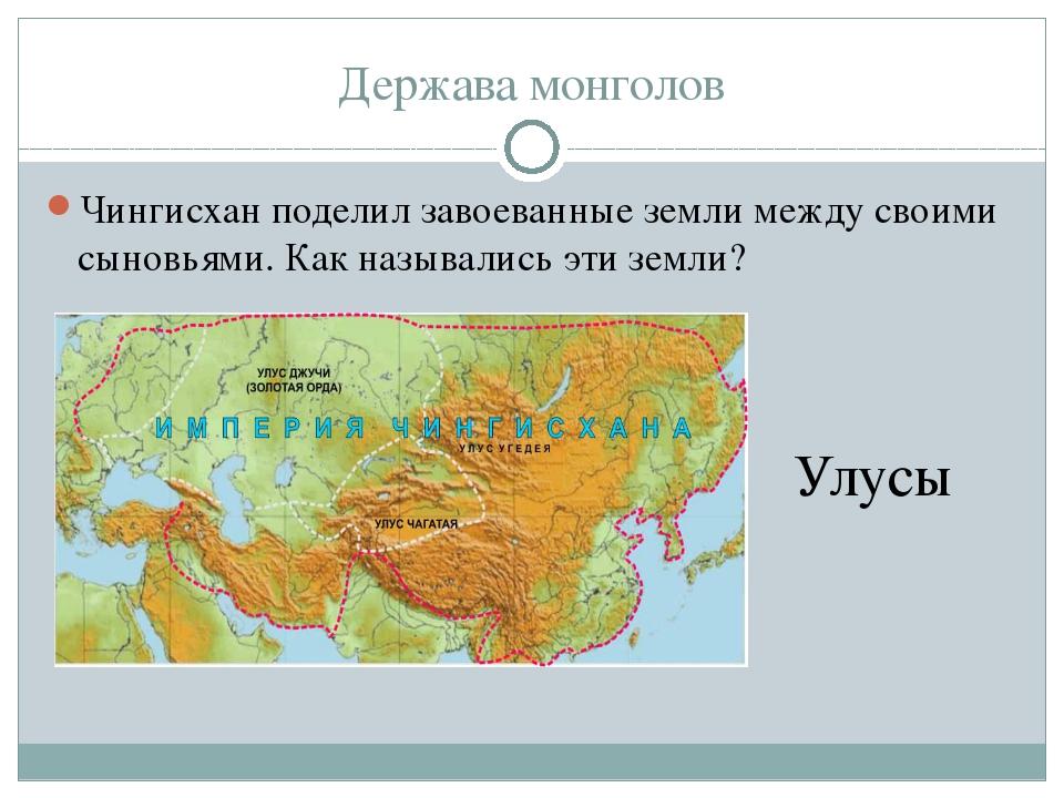 Держава монголов Назовите столицу империи Тамерлана. Самарканд