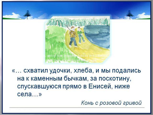 Как автор при помощи текста показывает, что действие происходит в Сибири?
