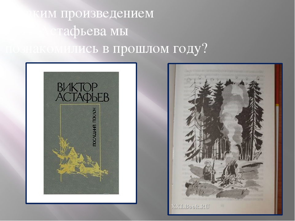 С каким произведением В.П. Астафьева мы познакомились в прошлом году?