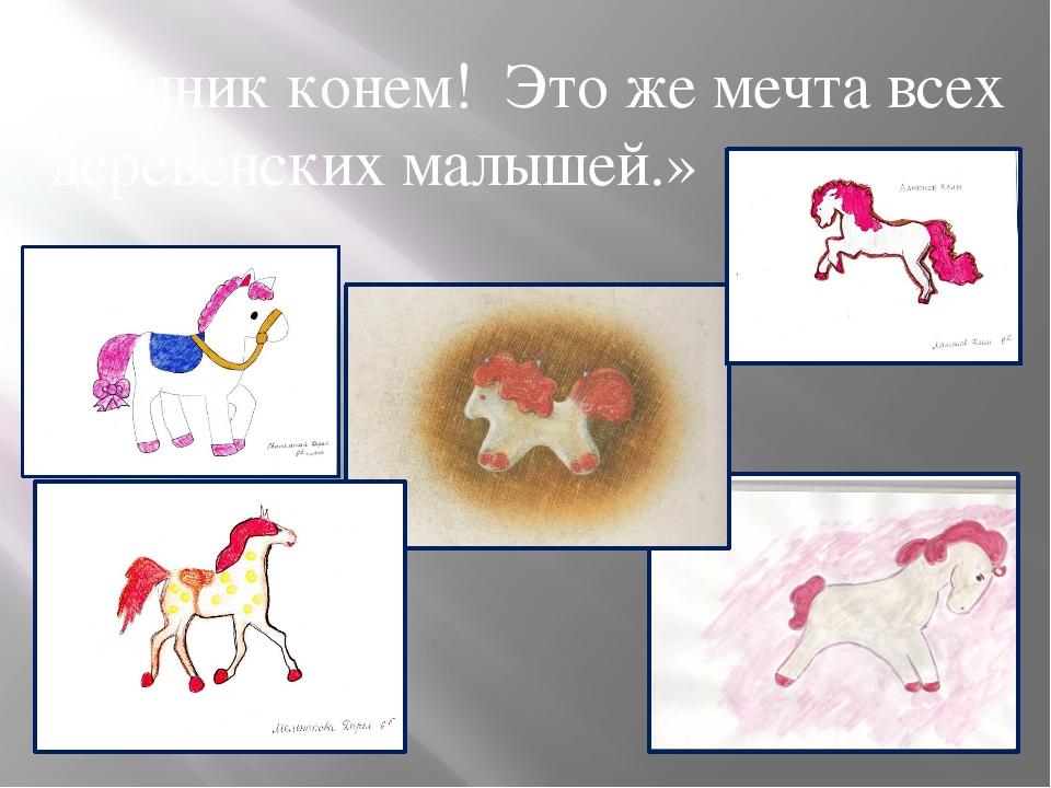 «Пряник конем! Это же мечта всех деревенских малышей.»