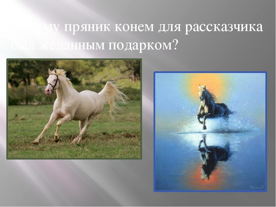 Почему пряник конем для рассказчика был желанным подарком?