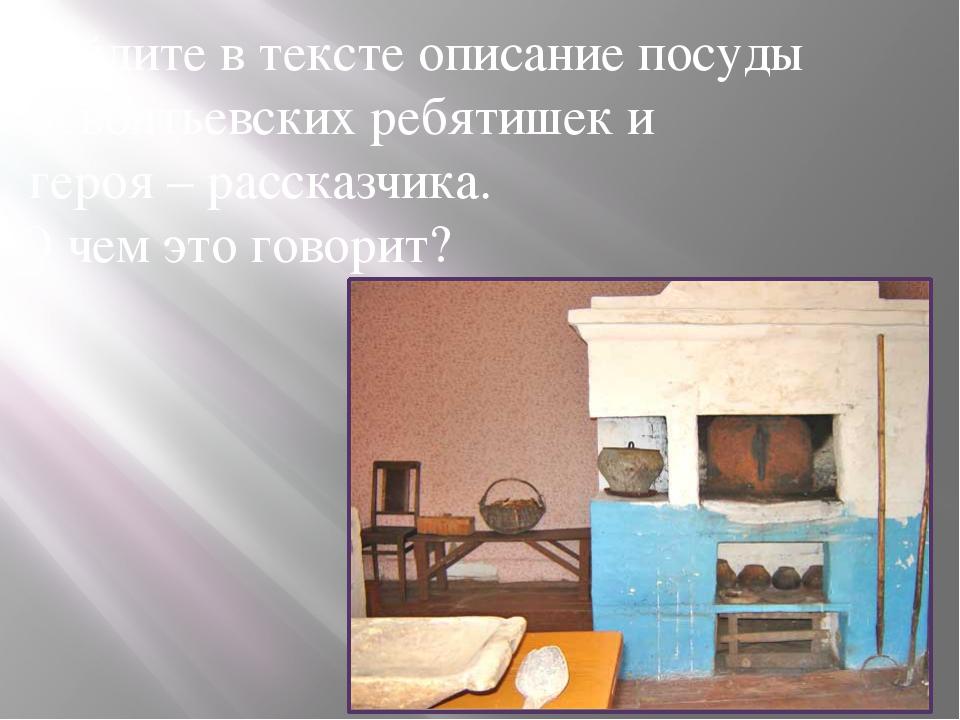 Найдите в тексте описание посуды левонтьевских ребятишек и героя – рассказчик...