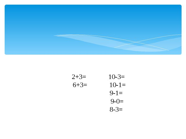 2+3= 10-3= 6+3= 10-1= 9-1= 9-0= 8-3=