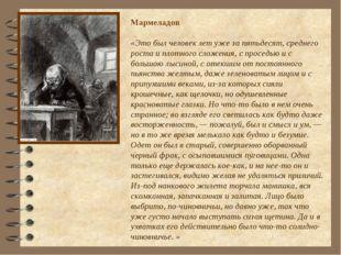 Мармеладов «Это был человек лет уже за пятьдесят, среднего роста и плотного с