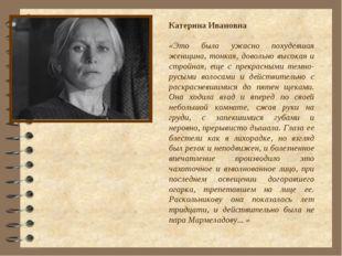 Катерина Ивановна «Это была ужасно похудевшая женщина, тонкая, довольно высок